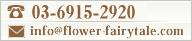 TEL 03-5366-9262 お問い合わせメールアドレス