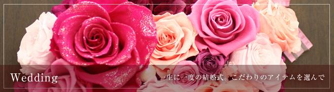 面と向かっては言えないセリフは花弁に刻んで・・・